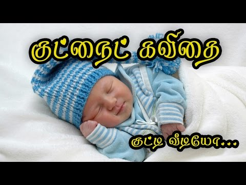 Good night love new image tamil kavithai download share chat