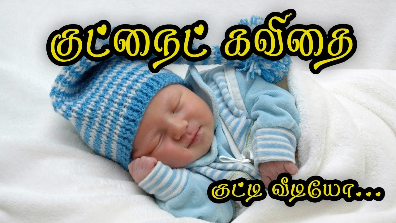 Good Night Wishes In Tamil Whatsapp Video 038 Youtube