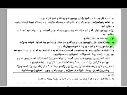 Kurdish language  Lesson 1