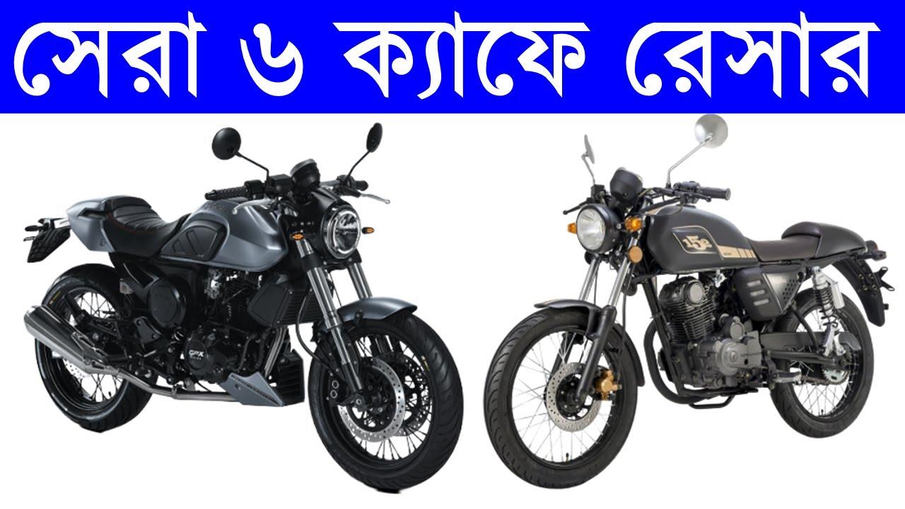 Best 6 Cafe Racer Bikes In Desh