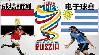 世界杯2018 | 埃及 VS 乌拉圭 | 电子球赛直播 | 成绩预测 | 谁会胜?