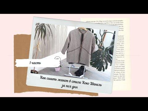 Как сшить жакет в стиле Коко Шанель за пол дня (строим выкройку вместе)
