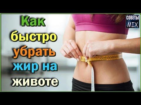 Как быстро убрать жир на животе Жиросжигающий напиток для похудения в домашних условиях