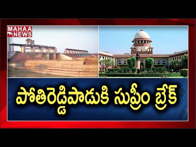 జగన్ సర్కార్ కు సుప్రీం షాక్: Supreme Court Stay On Pothireddypadu Irrigation Project   MAHAA NEWS