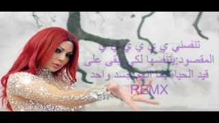 haifa wehbe   breathing you in ترجمة