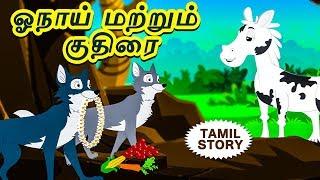 ஓநாய் மற்றும் குதிரை - Bedtime Stories For Kids | Fairy Tales in Tamil | Tamil Stories | Koo Koo TV