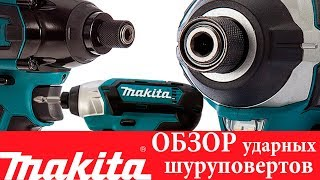Обзор ударных шуруповертов Makita (XDT01, XDT09, XDT11, XDT12, XDT13, XDT14, XDT15, XST01)