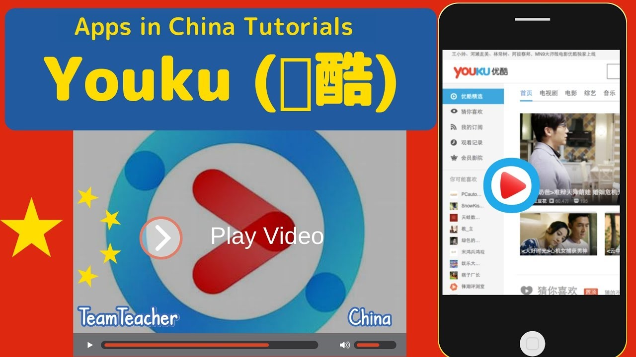 Youku (优酷) Tutorial - Apps in China