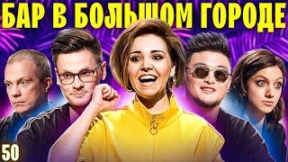 GAN 13, АНАТОЛИЙ ЦОЙ, DJ ГРУВ, ОЛЯ ПАРФЕНЮК  Мы вернулись! Выпуск #50