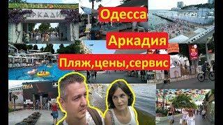Одесса 2019 Обзор пляжа Аркадия Цены удобства море песок Иван Проценко