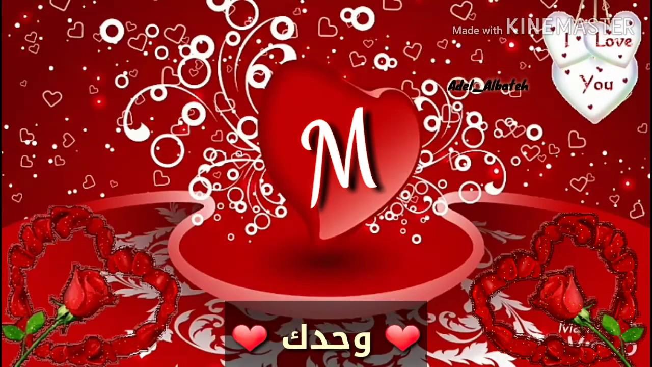 حالات حرف M حالات حب رومنسية اجمل حالات حب حرف M Youtube