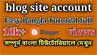 كيفية إنشاء موقع بلوق البنغالية التعليمي 2016 | مدون البنغالية تعليمي كامل (جزء 2)