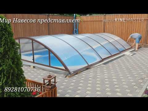 Раздвижной павильон для бассейна компании  ...Мир Навесов... в Ростове на Дону.