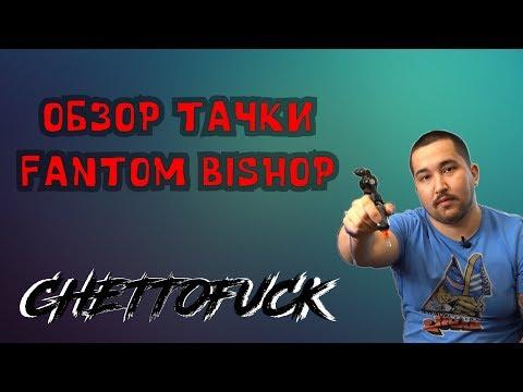 Обзор роторной тату машинки.  Fantom Bishop Rotary Tattoo Machine.  Бишоп Фантом