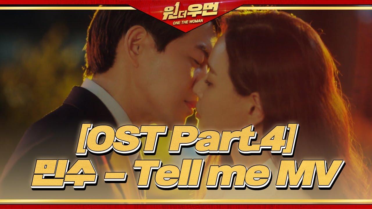 [원 더 우먼] OST Part.4 '민수 - Tell me' MVㅣ원 더 우먼 (one the woman)ㅣSBS DRAMA