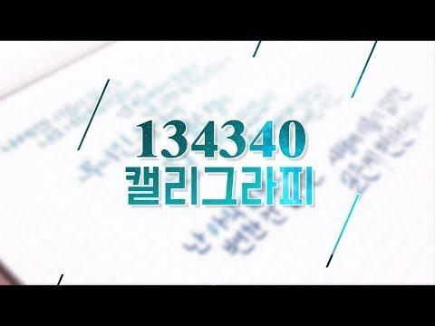 [캘리그라피/Calligraphy][Lyrics]  134340 - 방탄소년단(BTS) 가사쓰기