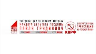 Прямая трансляция из ЦИК (Москва, 21.03.2019)