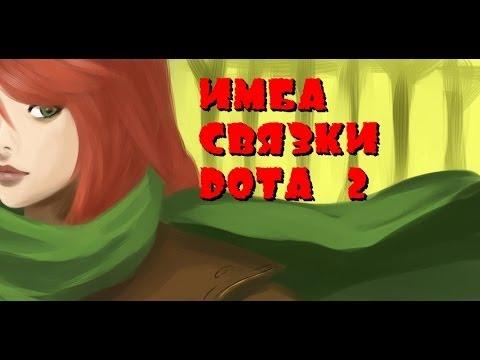 видео: Имба связки dota 2 huskar и abaddon hd