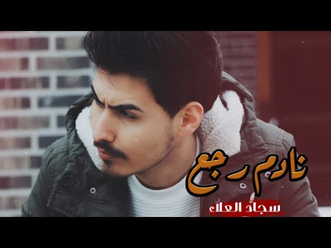 سجاد العلاء _ نادم رجع[Exclusive Audio] Sajjad Al.Alaa 2020