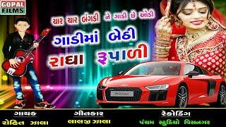 ચાર ચાર બંગડી ને ગાડી છે ઓડી ગાડી માં બેઠી રાધા રૂપાળી   DJ Gujarati Latest Song