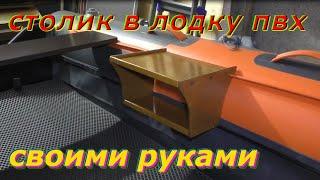 как сделать столик в лодку пвх своими руками