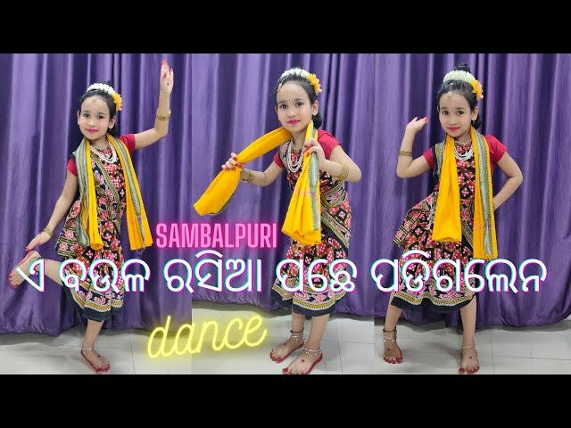 A Boula Rasia Pachhe Padigale na || Sambalpuri Dance Song | ଏ ବଉଳରସିଆ ପଛେ ପଡିଗଲେନ | LearnWithPari