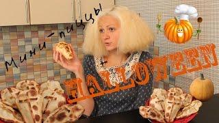 Мини-пиццы гробики :)) Halloween