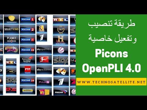 شرح طريقة تنصيب خاصية بيقونز صورة Picons OpenPLI 4 0