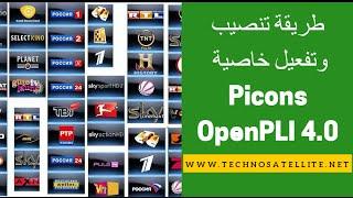 طريقة تنصيب خاصية بيقونز صورة Picons OpenPLI 4.0