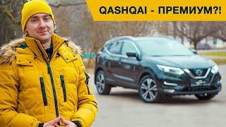 Крутой Nissan Qashqai на максималках. Необычный обзор. Тест Драйв Ниссан Кашкай