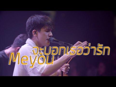 Meyou จะบอกเธอว่ารัก [Live In U-bar Ubon][4k] [ภาพชัดเสียงชัด]