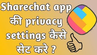 How to use sharechat app privacy setting options | sharechat app privacy settings screenshot 1