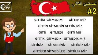 تعلم اللغة التركية مجاناً المستوى الثاني الدرس الثاني (الزمن الماضي2)