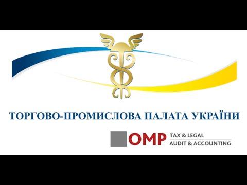 15.09.2016 Вебинар OMP Tax&Legal с обзором новостей в сфере налогообложения