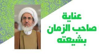 عناية صاحب الزمان (عج) بشيعته - الشيخ حبيب الكاظمي