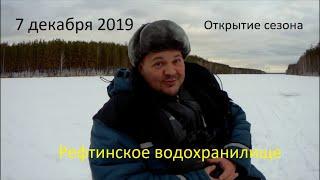 Открытие сезона зимней рыбалки на Рефтинском водохранилище Ловля окуней и судаков в декабре 2019г