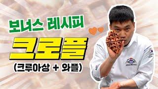크로플(냉동생지, 1차발효 전/후) / 풍림무약 온라인…