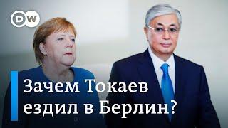 Почему высылка дипломатов РФ стала темой пресс-конференции Меркель и Токаева. DW Новости (05.12.19)