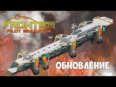 ОБНОВА ЛЕТАЮЩИХ ДАЛЬНОБОЙЩИКОВ (update Vol.7) - Frontier Pilot Simulator #4