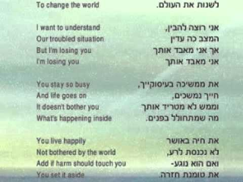 Amit Hayo with the hit I'm Losing You Israeli Best Song אני מאבד אותך עמית חיו