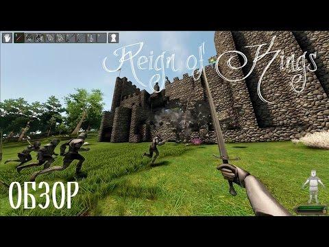 Reign Of Kings - обзор игры | Власть Королей Survival MMO