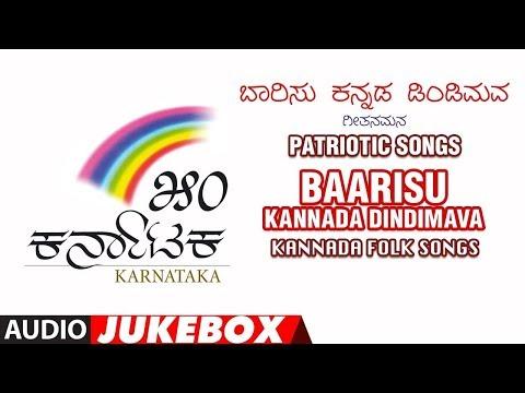 Baarisu Kannada Dindimava Jukebox | C Ashwath, Kuvempu, Da.ra.Bendre | Kannada Patriotic Songs