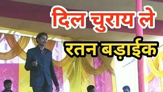 Dil चुराय ले ले | Gayak - रतन baraik | superhit ठेठ नागपुरी song 2017