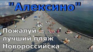 Новороссийск Пляж Алексино Море погода прогулка Еще купаемся Папа Может