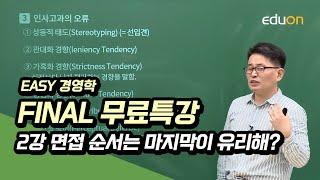 [에듀온 군무원] 2021_경영학 파이널 특강 제 02…