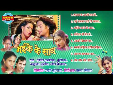 Maike Ke Saadh - Chhattisgarhi Superhit Album - Jukebox - Singer Kuleshwar Tamrakar, Kavita Vasnik