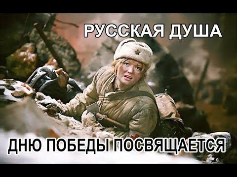 Русская душа - стихотворение ко Дню Победы