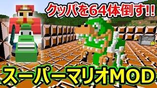 【マインクラフト】スーパーマリオMODの完成度高っ!最強ボス・クッパを64体倒してみた!!〔マイクラ Super-Mario-Mod〕