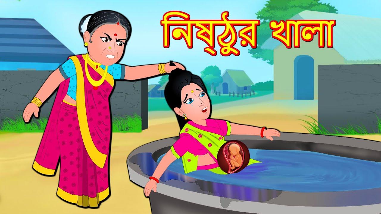 নিষ্ঠুর খালা  Cruel Aunty | Bangla Golpo | Bangla Cartoon | Bengali Comedy Stories