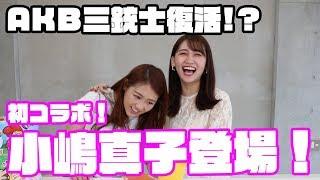 【初コラボ】元AKB三銃士小嶋真子登場!